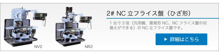 NC立フライス盤(ひざ形)