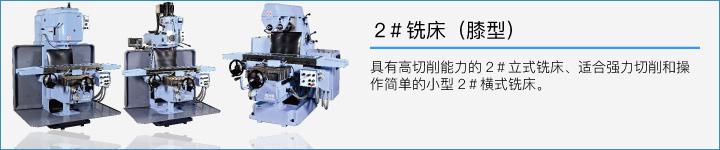 milling_machine02-ch