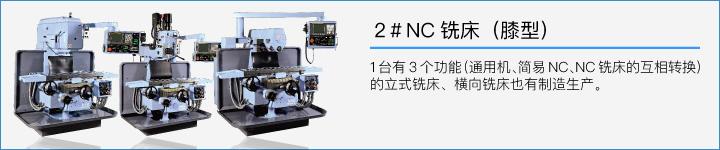 milling_machine03-ch