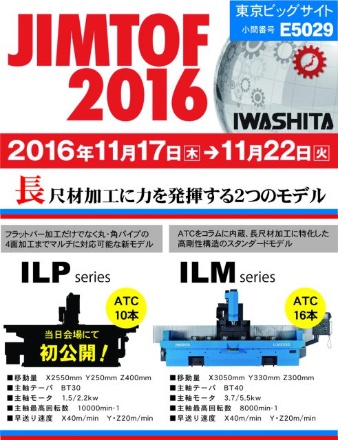 JIMTOF2016_PR