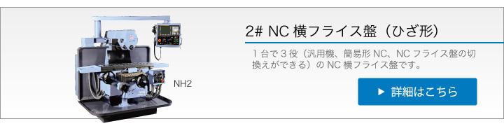 NC横フライス盤(ひざ形)