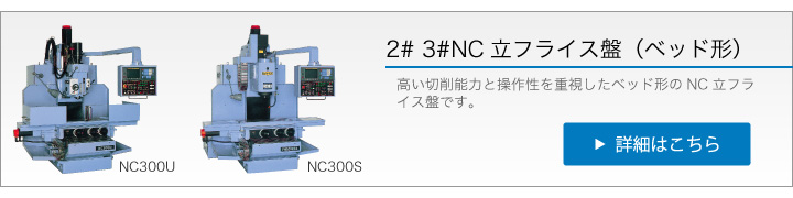 NC立フライス盤(ベッド形)