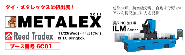 METALEX2016