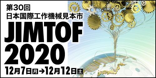 JIMTOF2020