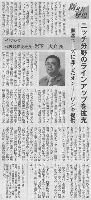 日本物流新聞 20160425