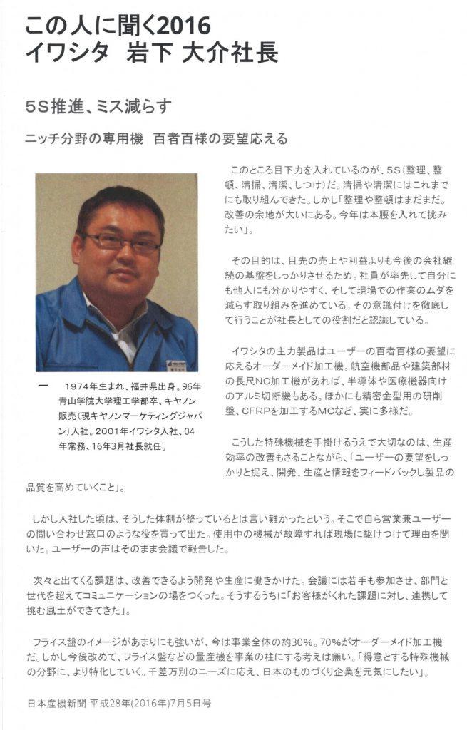 日本産機新聞 20160705